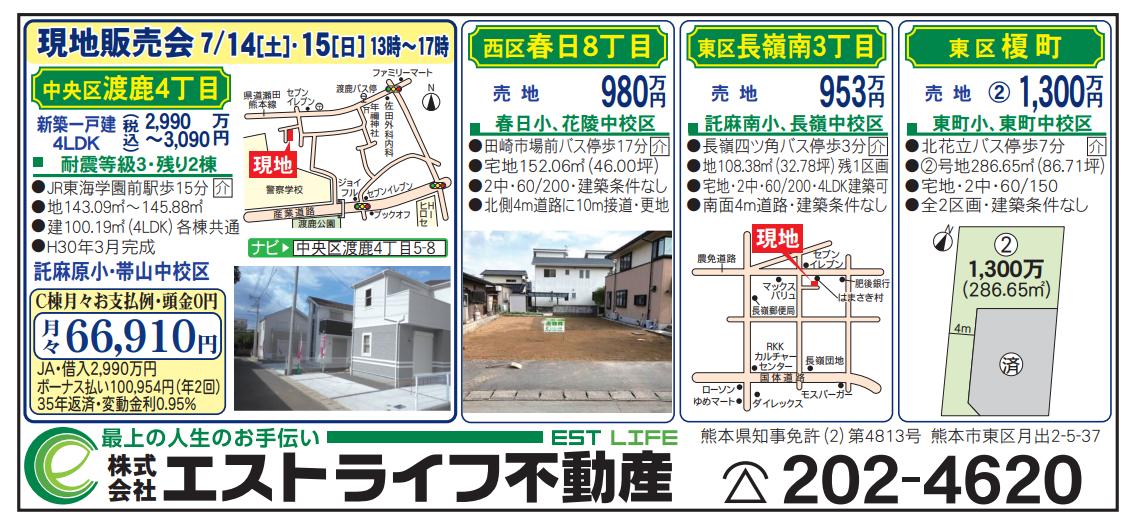先行公開!! リビング7/14号
