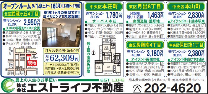 先行公開!! リビング9/14号