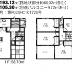 【八分字町第8】2号棟 新築戸建