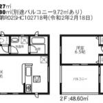 【富合町釈迦堂第1】2号棟 新築戸建