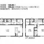 【長嶺東第5 】2号棟 新築戸建