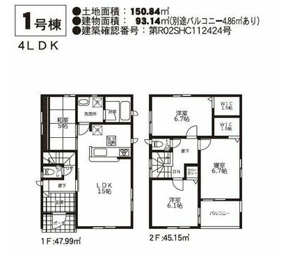 【武蔵ヶ丘北 第4】 1号棟 新築戸建