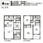 【武蔵ヶ丘北 第4】 4号棟 新築戸建