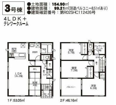 【武蔵ヶ丘北 第4】 3号棟 新築戸建