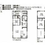 【南段原町第1(Ⅰ期)】4号棟 新築戸建