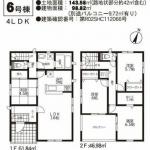 【新外第3(Ⅰ期)】6号棟 新築戸建
