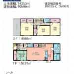 【龍田第2】1号棟 新築戸建