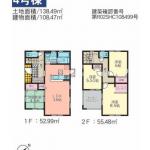 【龍田第2】4号棟 新築戸建