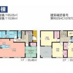 【須屋第5】1号棟 新築戸建