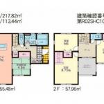 【木山】2号棟 新築戸建