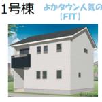 【若葉3丁目1期】1号棟 新築戸建