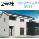 【画図町重富1期】2号棟 新築戸建