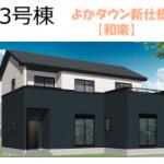 【画図町重富1期】3号棟 新築戸建