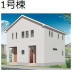 【御幸笛田5丁目1期】1号棟 新築戸建