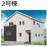 【御幸笛田5丁目1期】2号棟 新築戸建