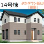 【南段原1期】14号棟 新築戸建