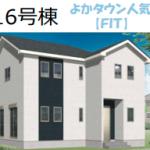 【南段原1期】16号棟 新築戸建
