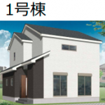 【津久礼1期】1号棟 新築戸建