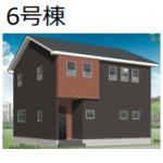 【津久礼2期】6号棟 新築戸建