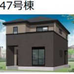 【津久礼2期】47号棟 新築戸建