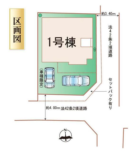 【田崎本町】1号棟 新築戸建
