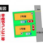 【本荘町1期】1号棟 新築戸建