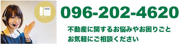 エストライフ不動産 直通電話096-202-4620